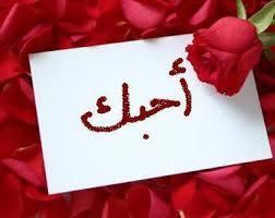 Photo of مسجات حب للجوال ، مسجات حب قوية