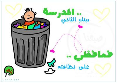 مقدمة اذاعة مدرسية حديث عن النظافة