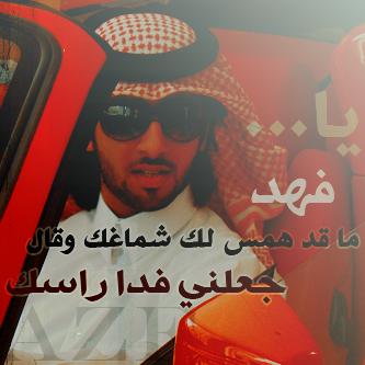 شعر مكتوب عن اسم فهد Archives موقع العنان