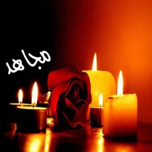 2015_1417844240_451-300x300 صور اسم مجاهد مزخرف انجليزى , معنى اسم مجاهد و شعر و غلاف و رمزيات