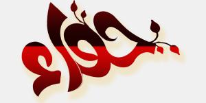 2015 1417895558 359 300x150 صور ِاسم حواء مزخرف انجليزى , معنى اسم حواء و شعر و غلاف و رمزيات