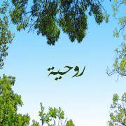 2015 1417913964 853 صور ِاسم روحية مزخرف انجليزى , معنى اسم روحية و شعر و غلاف و رمزيات