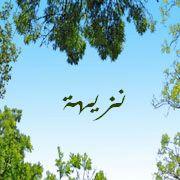 2015 1417925217 427 صور اسم نزيهة مزخرف انجليزى , معنى اسم نزيهة و شعر و غلاف و رمزيات
