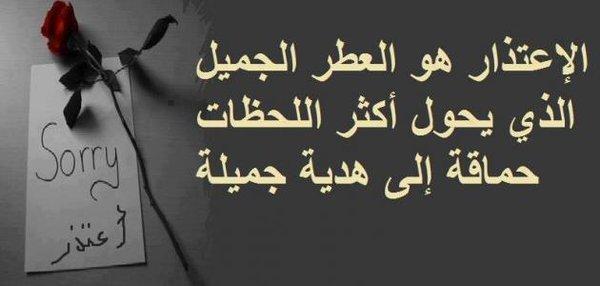Photo of مسجات اسف,رسائل اعتذار