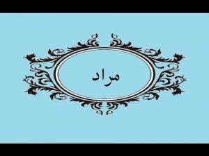 hqdefault 48 300x225 صور اسم مراد مزخرف انجليزى , معنى اسم مراد و شعر و غلاف و رمزيات