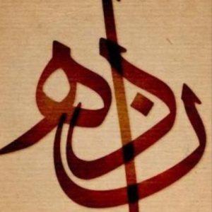 image-7-300x300 صور اسم نهاد مزخرف انجليزى , معنى اسم نهاد و شعر و غلاف و رمزيات