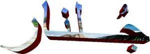 index م 300x108 صور اسم جلنار مزخرف انجليزى , معنى اسم جلنار و شعر و غلاف و رمزيات