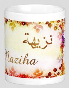 mug tasse prenom arabe feminin naziha calligraphie m 235x300 صور اسم نزيهة مزخرف انجليزى , معنى اسم نزيهة و شعر و غلاف و رمزيات