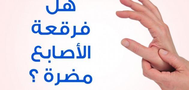 Photo of أضرار فرقعة الأصابع