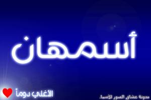 -300x200 بالصور اسم اسمهان عربي و انجليزي مزخرف , معنى اسم اسمهان وشعر وغلاف ورمزيات