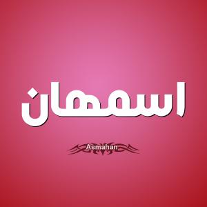 -اسمهان-300x300 بالصور اسم اسمهان عربي و انجليزي مزخرف , معنى اسم اسمهان وشعر وغلاف ورمزيات
