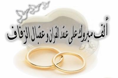 1479324856741-1 بطاقات تهنئة بالزواج , صور تهنئة بالزواج , رمزيات تهنئة بالزواج