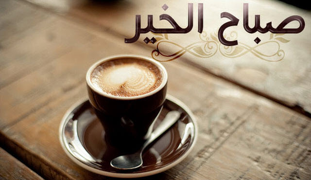 Photo of ارات صباح الخير لسناب شات ,سناب شات صباحي, صور سناب شات صباحيه