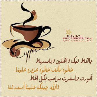 عبارات ترحيب بالضيوف قصيره