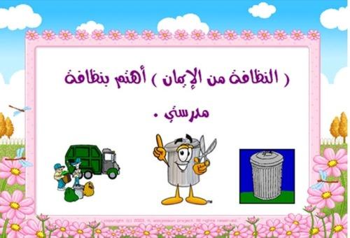 مقدمة اذاعة مدرسية عن النظافة الشخصية