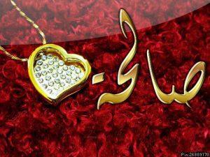 19-1-300x225 صور اسم صالحة مزخرف انجليزى , معنى اسم صالحة و شعر و غلاف و رمزيات