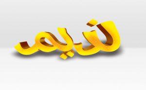 2015 1416981770 963 300x185 بالصور اسم نديم عربي و انجليزي مزخرف , معنى اسم نديم وشعر وغلاف ورمزيات