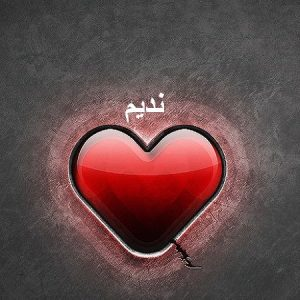 2015 1416981773 924 300x300 بالصور اسم نديم عربي و انجليزي مزخرف , معنى اسم نديم وشعر وغلاف ورمزيات