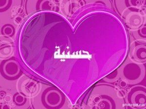 2015 1417159412 174 300x225 بالصور اسم حسنية عربي و انجليزي مزخرف , معنى اسم حسنية وشعر وغلاف ورمزيات