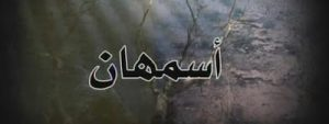 2015_1417159725_942-300x113 بالصور اسم اسمهان عربي و انجليزي مزخرف , معنى اسم اسمهان وشعر وغلاف ورمزيات