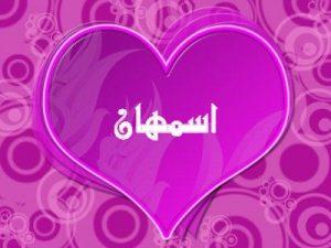 2015_1417159726_827-300x225 بالصور اسم اسمهان عربي و انجليزي مزخرف , معنى اسم اسمهان وشعر وغلاف ورمزيات