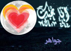 2015_1417455536_266-300x214 صور ِاسم جواهر مزخرف انجليزى , معنى اسم جواهر و شعر و غلاف و رمزيات