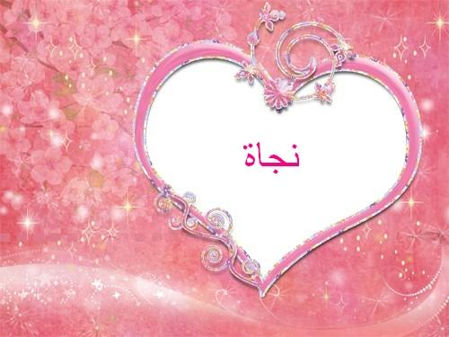 صور اسم نجاة مزخرف انجليزى معنى اسم نجاة و شعر و غلاف و رمزيات موقع العنان