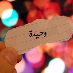 2015_1417965219_870 صور اسم وحيدة مزخرف انجليزى , معنى اسم وحيدة و شعر و غلاف و رمزيات