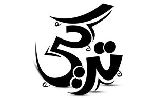 2015 1417967166 950 300x191 صور اسم تركي مزخرف انجليزى , معنى اسم تركي و شعر و غلاف و رمزيات