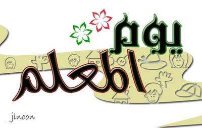Photo of افكار بمناسبة يوم المعلم , اجمل افكار ليوم المعلم