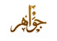 9f2939f131c042af9125f58bf4a0bcb6 صور ِاسم جواهر مزخرف انجليزى , معنى اسم جواهر و شعر و غلاف و رمزيات