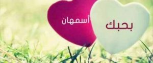 IMG_20170404_033136_585-800x419-728x300-300x124 بالصور اسم اسمهان عربي و انجليزي مزخرف , معنى اسم اسمهان وشعر وغلاف ورمزيات