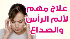 Photo of طريقة علاج صداع الرأس