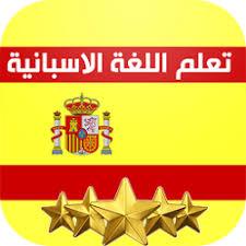 Photo of قواعد عامة في اللغة الاسبانية , قواعد عامة مترجمة لتعليم اللغة الاسبانية