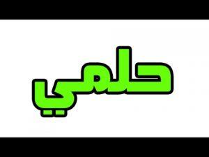 hqdefault-52-300x225 بالصور اسم حلمى عربي و انجليزي مزخرف , معنى اسم حلمى وشعر وغلاف ورمزيات