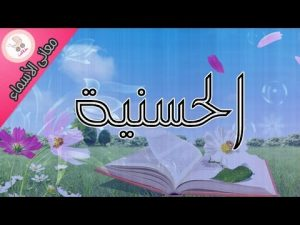 hqdefault 53 300x225 بالصور اسم حسنية عربي و انجليزي مزخرف , معنى اسم حسنية وشعر وغلاف ورمزيات