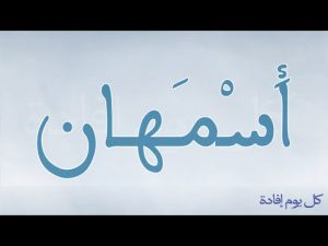hqdefault-54-300x225 بالصور اسم اسمهان عربي و انجليزي مزخرف , معنى اسم اسمهان وشعر وغلاف ورمزيات