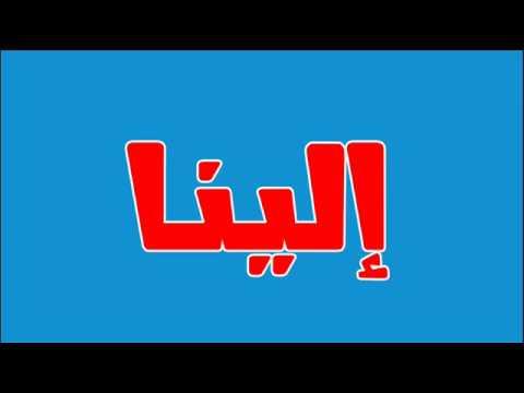 بالصور اسم الينا عربي و انجليزي مزخرف معنى اسم الينا وشعر وغلاف ورمزيات موقع العنان