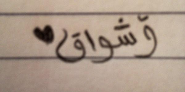 معنى اسم أشواق ويب طب