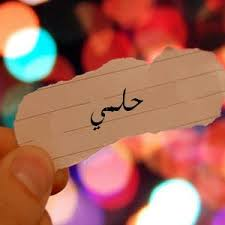 images-صص بالصور اسم حلمى عربي و انجليزي مزخرف , معنى اسم حلمى وشعر وغلاف ورمزيات