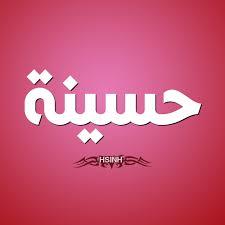 images 184 بالصور اسم حسنية عربي و انجليزي مزخرف , معنى اسم حسنية وشعر وغلاف ورمزيات