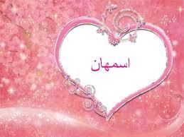 images-185 بالصور اسم اسمهان عربي و انجليزي مزخرف , معنى اسم اسمهان وشعر وغلاف ورمزيات