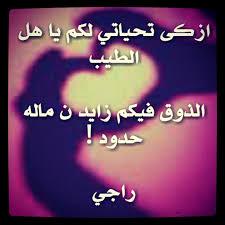 images-233 بالصور اسم راجى عربي و انجليزي مزخرف , معنى اسم راجى وشعر وغلاف ورمزيات
