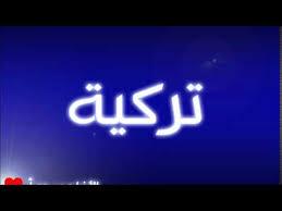 images 3 صور اسم تركية مزخرف انجليزى , معنى اسم تركية و شعر و غلاف و رمزيات