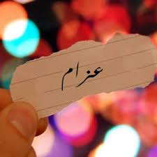 بالصور اسم عزام عربي و انجليزي مزخرف معنى اسم عزام وشعر وغلاف ورمزيات موقع العنان