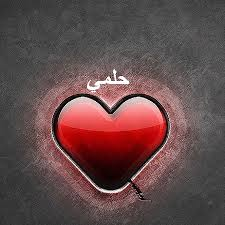 images2-4 بالصور اسم حلمى عربي و انجليزي مزخرف , معنى اسم حلمى وشعر وغلاف ورمزيات