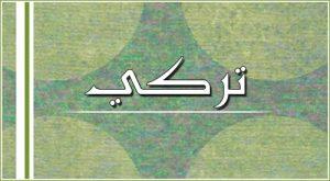 img 1303474282 534 300x165 صور اسم تركي مزخرف انجليزى , معنى اسم تركي و شعر و غلاف و رمزيات
