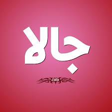 index-181 بالصور اسم جالا عربي و انجليزي مزخرف , معنى اسم جالا وشعر وغلاف ورمزيات