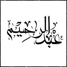 صور اسم عبد الرحيم مزخرف انجليزى معنى اسم عبد الرحيم و شعر و