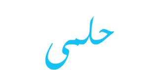 index-51-300x143 بالصور اسم حلمى عربي و انجليزي مزخرف , معنى اسم حلمى وشعر وغلاف ورمزيات